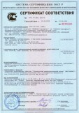 Скачать сертификат на трубы стальные электросварные, в том числе оцинкованные
