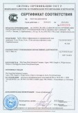 Скачать сертификат на трубы гибкие гофрированные из нержавеющей стали диаметром 15 мм, 20 мм, 25 мм, 32 мм для воды и фитинги к ним