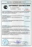 Скачать сертификат на блоки бетонные для стен подвалов типа ФБС