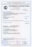 Скачать сертификат на доводчики для закрывания дверей