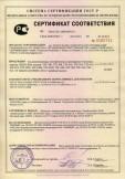 Скачать сертификат на тепловентиляторы электрические стационарные (тепловые завесы). NEOCLIMA модели TЗT