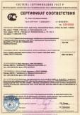 Скачать сертификат на двигатели асинхронные трехфазные взрывозащищенные с короткозамкнутым ротором типа AFD с маркировкой взрывозащиты 2ExellT3X