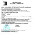 Скачать сертификат на средства индивидуальной защиты органов слуха, из полимерного материала, с торговой маркой «ЗУБР»: противошумные вкладыши (беруши)