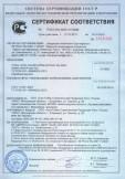 Скачать сертификат на смесь сухая клеевая вебер.ветонит изи фикс (weber.vetonit easy fix)