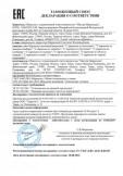 Скачать сертификат на мармелад желейный формовой: «С вареньем из: апельсина, лимона и имбиря, черники, брусники, клубники, малины, вишни, яблок и корицы, киви, крыжовника, черной смородины»
