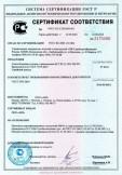 Скачать сертификат на смесь бетонная готовая к применению БСТ В12,5 П4 F100 W2