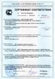 Скачать сертификат на порошок овощной «Природный инулиновый концентрат»
