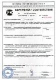 Скачать сертификат на детали соединительные. Компрессионные зажимные фитинги из полипропилена товарных знаков «ITAL», «SPEKTR» для полиэтиленовых напорных труб
