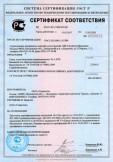 Скачать сертификат на смесь сухая напольная выравнивающая Рк 5, В10: Наливной пол «Быстротвердеющий»