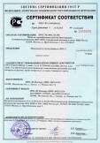 Скачать сертификат на модульный пулеулавливатель МПУ-2