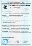 Скачать сертификат на низковольтные комплектные устройства серии CONTROL, типы: Control MPC, Control DC, Control P, Control А