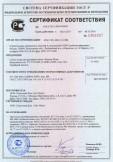 Скачать сертификат на смесь сухая для расшивки швов «Линкер шов»
