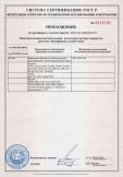 Скачать приложение к сертификату на крепежные элементы для труб различного предназначения и систем воздуховодов