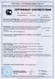 Скачать сертификат на смеси сухие облицовочные клеевые марка PALADIUM PalafleX, PalafiX, PalaTERMO. AXTON клей для газоблоков.