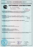 Скачать сертификат на изделия для систем вентиляции, дымоудаления, отопления и кондиционирования, из оцинкованной, холоднокатаной, горячекатаной и нержавеющей стали класса плотности Н, П, А, В, С, марка «СД ВЕЛЕС ГРУПП»