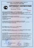 Скачать сертификат на подушки спальные и декоративные и хлопчатобумажных и полиэфирнохлопковых тканей с синтетическим наполнителем