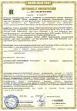 Скачать сертификат на рельсы железнодорожные широкой колеи типа Р50 категории НТ260, из стали марки К76Ф, класса профиля Y, класса прямолинейности С, класса качества поверхности Р
