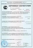 Скачать сертификат на крепежные изделия (Саморезы) т. м. «KREP-KOMP»