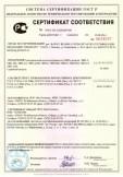 Скачать сертификат на электрический водоподогреватель (ЭВП), модели: ЭВП-3; ЭВП-3М; ЭВП-4,5; ЭВП-4,5М; ЭВП-6; ЭВП-6М; ЭВП-9; ЭВП-9М; ЭВП-12; ЭВП-12М