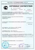 Скачать сертификат на растворители марок Р-645, Р-646, Р-647, Р-648 для лакокрасочных материалов