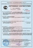 Скачать сертификат на фруктовый чай Нони