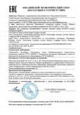 Скачать сертификат на устройство бесперебойного питания торговой марки HUAWEI модели UPS2000-G-2KRTL