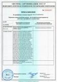 Скачать приложение к сертификату на изделия крепёжные: винты самонарезающие из металлов с маркировкой «HARPOON», «VIKING»
