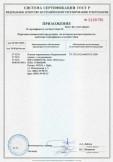 Скачать приложение к сертификату на плитки керамические «Керамический гранит»