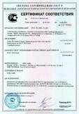 Скачать сертификат на смесь бетонная готовая к применению БСТ В15 П4 F100 W4