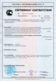 Скачать сертификат на крепежные изделия. Анкерные соединения торговой марки SORMAT для строительно-монтажных работ в комплекте с болтами, шпильками, гильзами, гайками, шайбами и без них