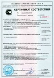 Скачать сертификат на плитки керамические «Керамический гранит» сорт 1