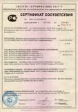 Скачать сертификат на бытовые осушители воздуха т. м. General Climate модели: GC-DN3-20DEN3-QA3, GC-DN3-16DMN3-QA3