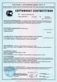 Скачать сертификат на вермикомпост (биогумус)