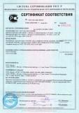 Скачать сертификат на пескобетоны торговой марки «DAUER», торговой марки «MAKS»