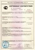 Скачать сертификат на видеорегистраторы, т. м. «iTech»