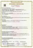 Скачать сертификат на мультимедийные проекторы т. м. Epson моделей: EH-TW5300/H707B, EH-TW5210/H708B, EH-TW5350/H709B
