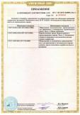Скачать приложение к сертификату на огнетушитель порошковый переносной с баллоном высокого давления ОП-8(б)-АВСЕ (Ш) с маркировкой взрывозащиты I Mb