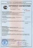 Скачать сертификат на арматура санитарно-техническая т. м. «Edelform»: смесители
