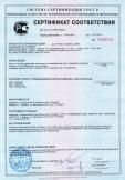 Скачать сертификат на фланцы плоские приварные стальные и из нержавеющей стали, диаметром условного прохода от 10-1600 мм на Ру 0,1 до 16 Мпа