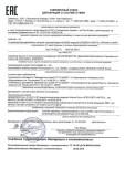 Скачать сертификат на устройства бесперебойного питания торговой марки HUAWEI моделей UPS2000-G-3KRTS, UPS2000-G-3KRTL