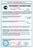 Скачать сертификат на краска фасадная PROF Facade (база КА и КС)