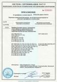 Скачать приложение к сертификату на профили листовые гнутые с трапециевидными гофрами из оцинкованной стали с защитно-декоративным полимерным покрытием или без него для строительства