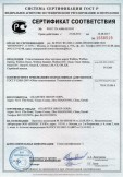 Скачать сертификат на стеклообои торговых марок Wellton, Oscar, Colours, LM, CS, OB, KR. Серийный выпуск.