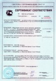 Скачать сертификат на оборудование насосное: насосы дренажные