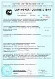 Скачать сертификат на сольвент нефтяной (Нефрас-А-130/150)