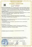 Скачать сертификат на насосы центробежные одноступенчатые с односторонним всасыванием, типы NB, NBE, комплектующие и запасные части к ним
