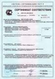 Скачать сертификат на продукция парфюмерная жидкая: парфюмерная вода для мужчин: «Eletto » (Избранный); парфюмерная вода для женщин: «Accordance» (Гармония); «Flower Dance» (Танец цветов); «Оrnее» (Украшение)