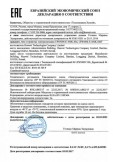 Скачать сертификат на устройство электропитания UPS5000-E-300K-SM, UPS5000-E-300K-SMT