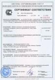 Скачать сертификат на дюбели в комплекте с монтажными деталями из полимерных материалов