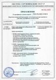 Скачать приложение к сертификату на смесь сухая напольная вебер.ветонит 5700 (weber.vetonit 5700)